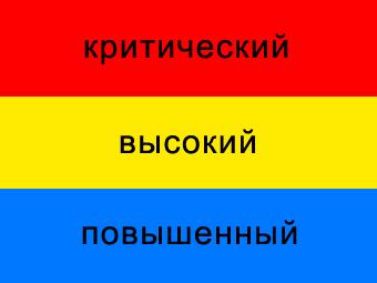Синий, желтый, красный — эти цвета теперь покажут гражданам, насколько опасно то или иное сообщение