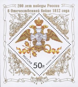 Почта России внесла свою лепту в юбилейные мероприятия, посвящённые триумфу над Наполеоном