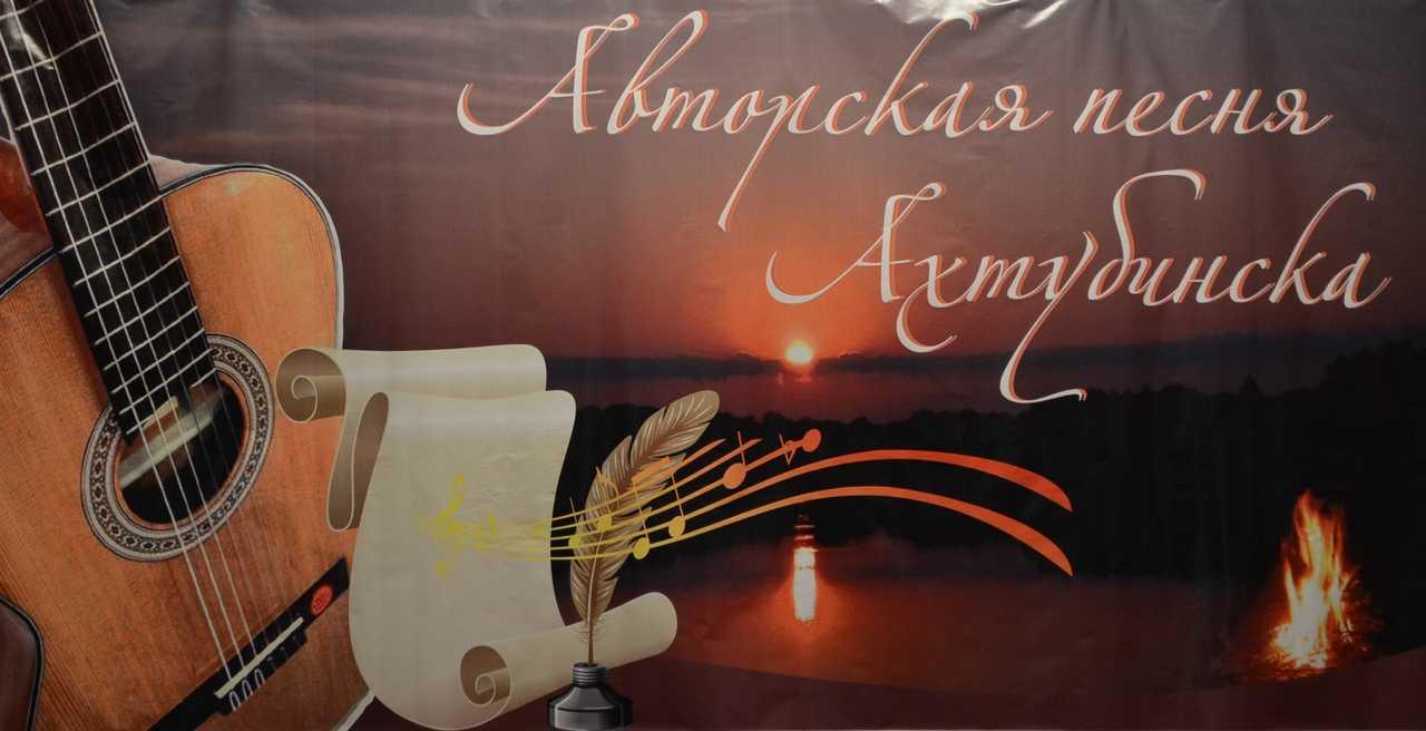 В Ахтубинске прошел фестиваль бардовской песни