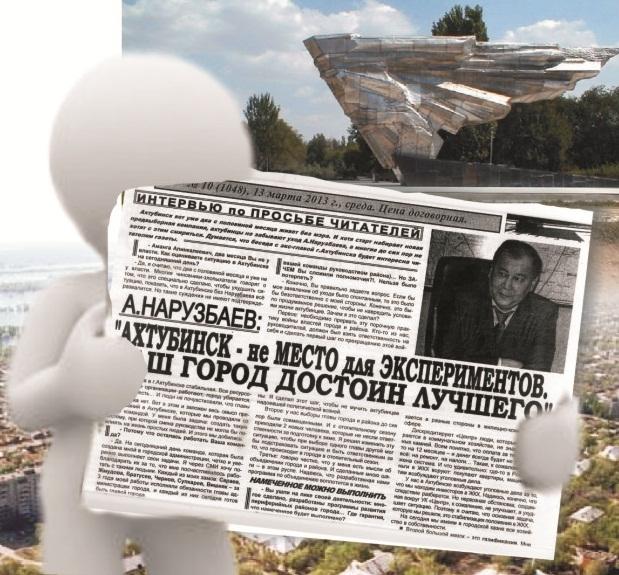 ОТКРЫТОЕ ПИСЬМО военного пенсионера,  жителя Ахтубинска к Нарузбаеву А.А.  (публикуется в сокращении)