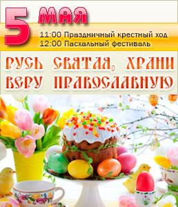 Районный конкурс «Русь святая, храни веру православную»