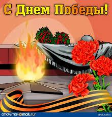 Поздравление с Днём Победы депутата Думы Астраханской области А.А.Фурика