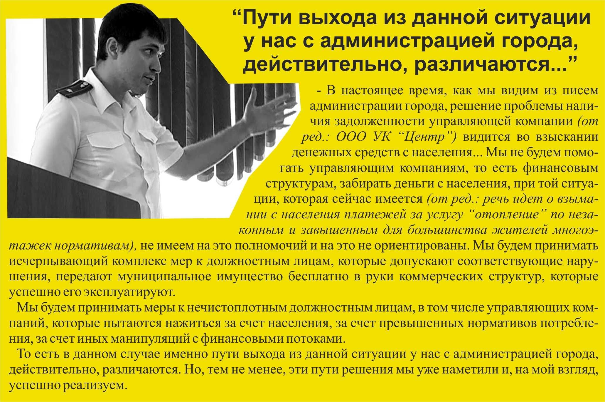 Прокурор г.Ахтубинска: Мы будем принимать меры к нечистоплотным должностным лицам,.. которые пытаются нажиться за счет населения