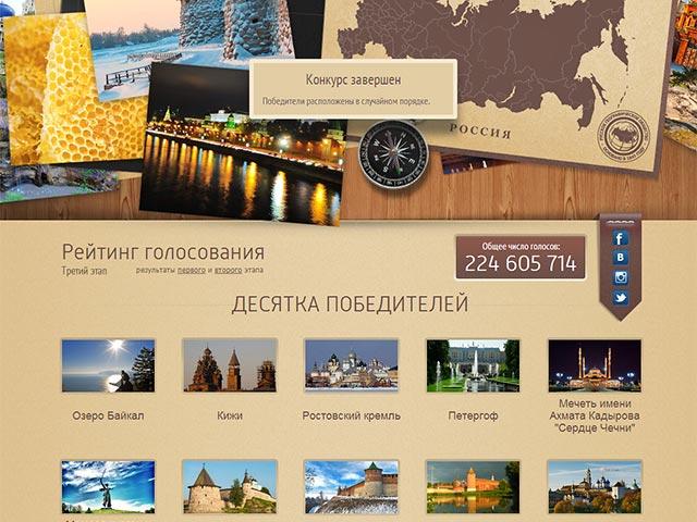 В конкурсе по выбору символов России победили все