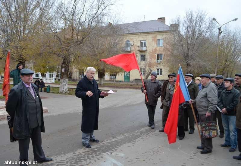 Ахтубинские коммунисты провели митинг в честь 96-й годовщины Великой Октябрьской социалистической революции