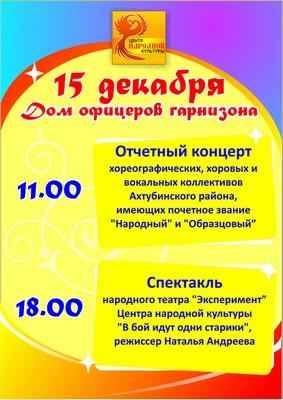 Центр народной культуры представляет
