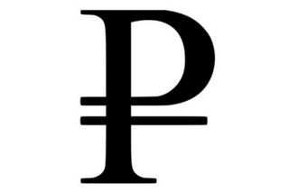 Российский рубль получил свой символ