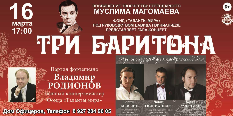 Гала — концерт трех баритонов в Доме офицеров