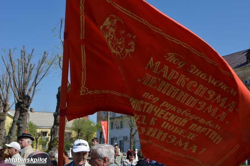 В Ахтубинске прошел первомайский митинг