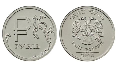 Центробанк выпустил памятные монеты с новым символом рубля