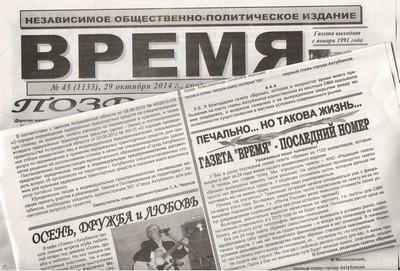 Газета «Время» закрылась. Те, кто должен был оказать поддержку — отказали