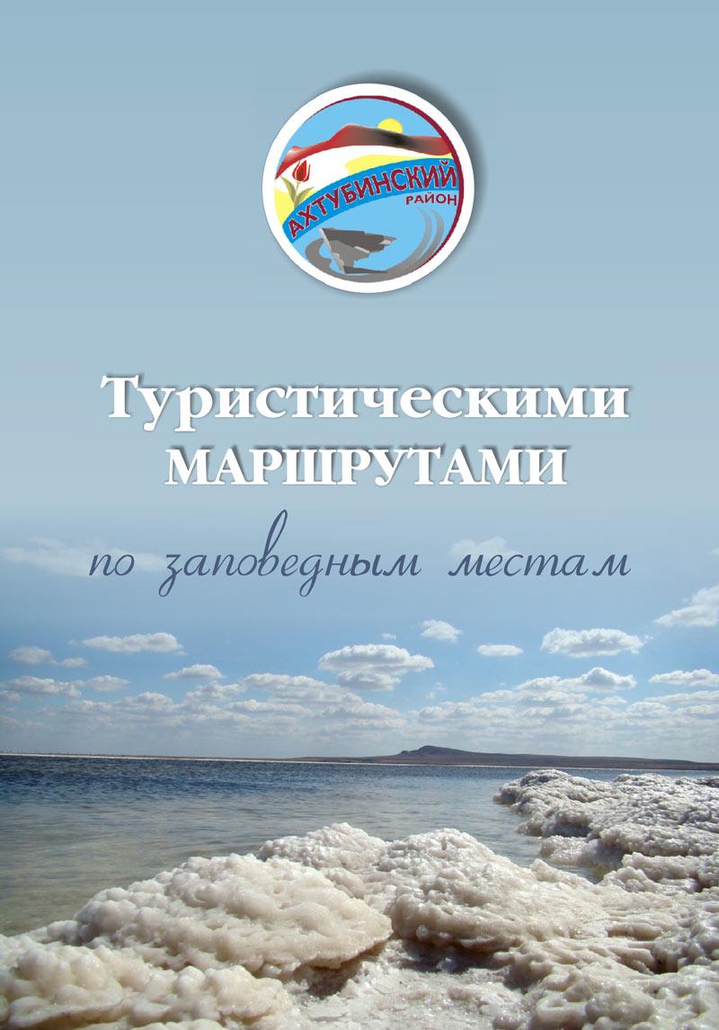 Буклет «Туристическими маршрутами по заповедным местам Ахтубинского района»