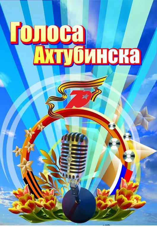 Конкурс «Голоса Ахтубинска»,  посвященный 70-летию Победы в Великой Отечественной войне 1941-1945 г.г.