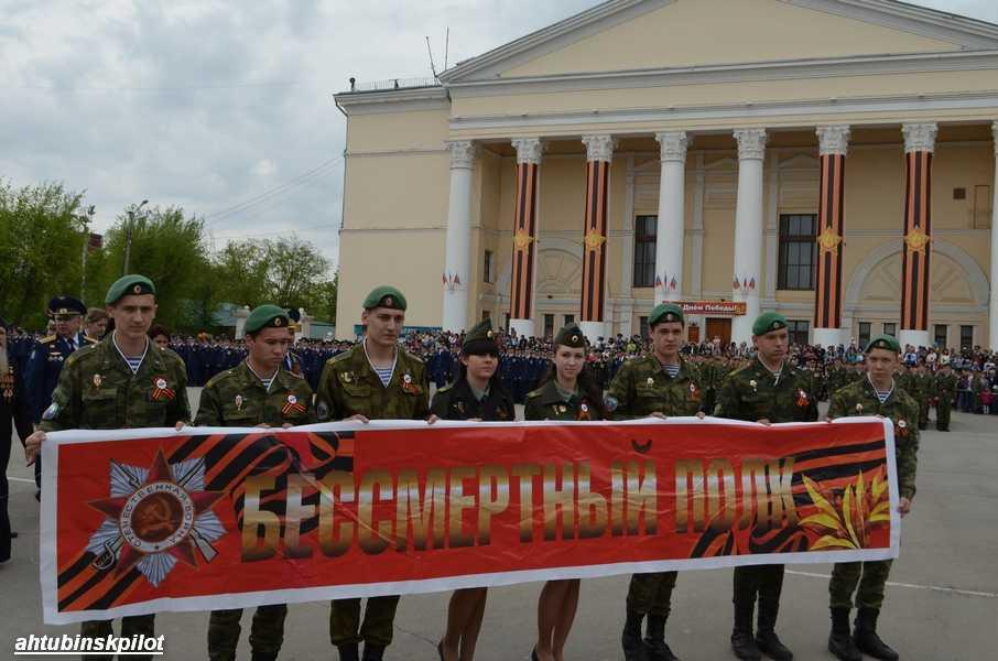 Ахтубинцы присоединились к Всероссийской акции «Бессмертный полк»