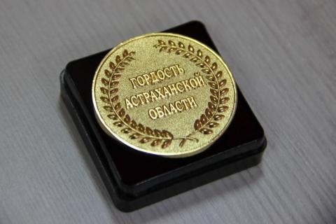 Отличников учёбы будут награждать памятными медалями «Гордость Астраханской области»