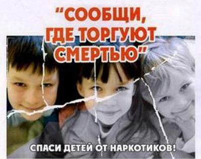 16 ноября стартует II этап Всероссийской антинаркотической акции «Сообщи, где торгуют смертью»