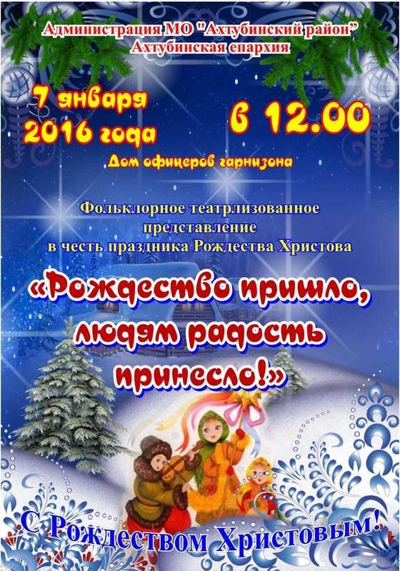 Театрализованное представление в честь праздника Рождества Христова
