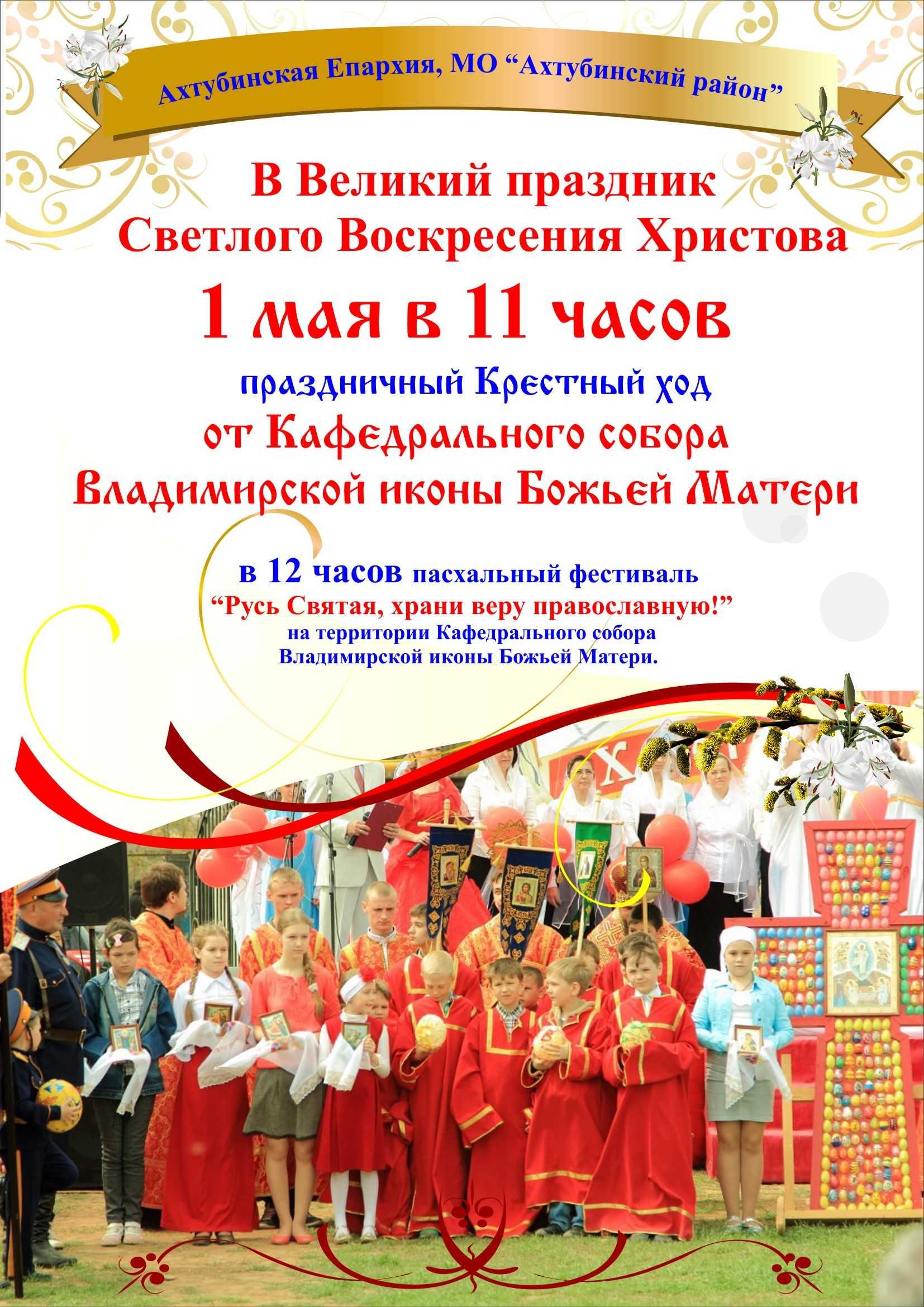 Приглашаем на Пасхальный фестиваль «Русь святая, храни веру православную!»