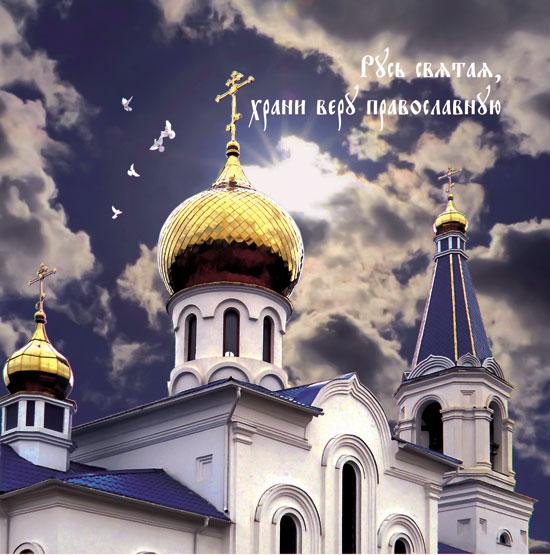 Собираем материал для вёрстки третьего номера иллюстрированного православного журнала «Русь святая, храни веру православную».