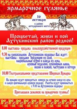 Уважаемые жители и гости Ахтубинского района!
