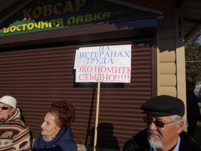 В Астрахани прошел митинг против введения «Социального кодекса»