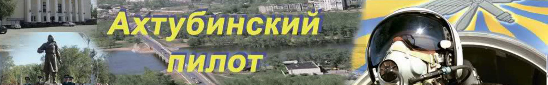 Рубрика: ГЛИЦ имени В.П.Чкалова
