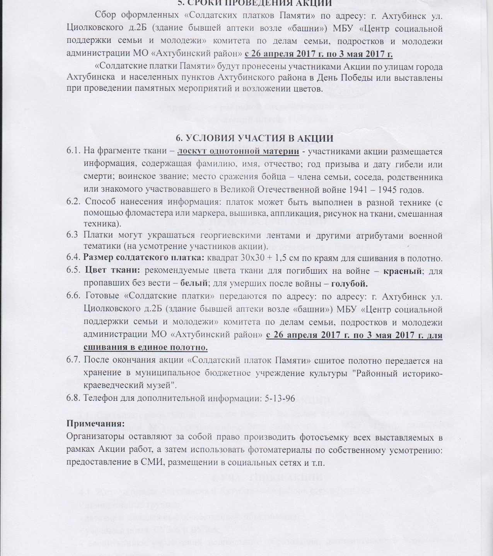 Положение о патриотической акции «Солдатский платок Памяти»