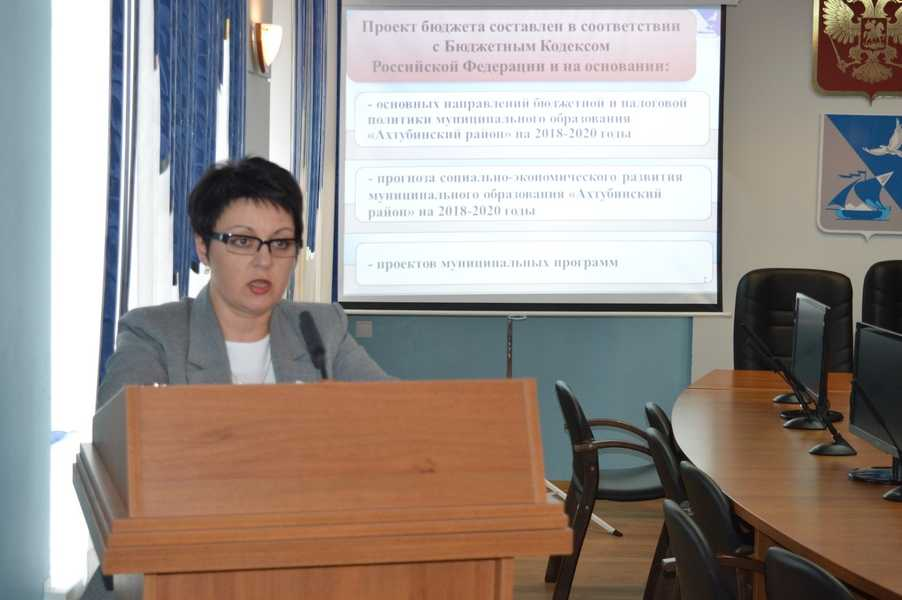 Состоялись публичные слушания по проекту бюджета МО «Ахтубинский район»