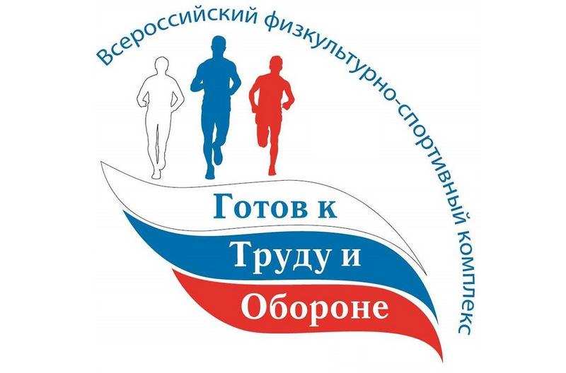 Центр тестирования ВФСК «Готов к труду и обороне» приглашает к сдаче нормативов