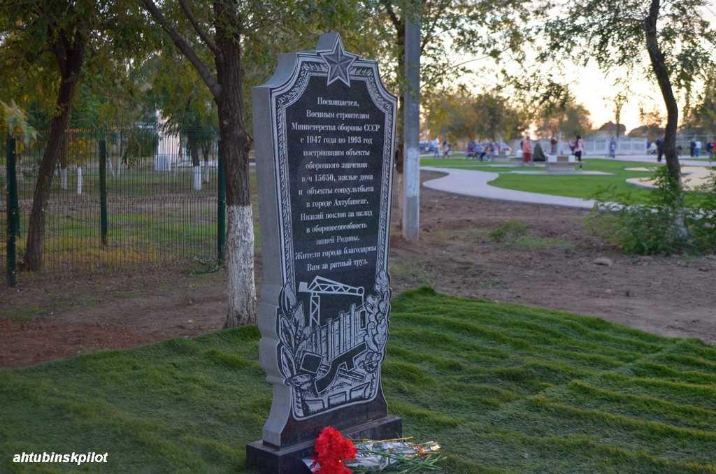 В Ахтубинске появился памятный знак военным строителям