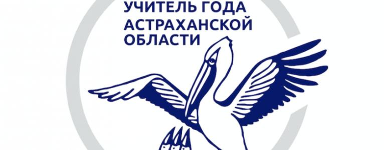 Педагог из Ахтубинска вошел в тройку финалистов областного конкурса «Учитель года».