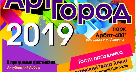 В Ахтубинске пройдет творческий фестиваль уличных искусств