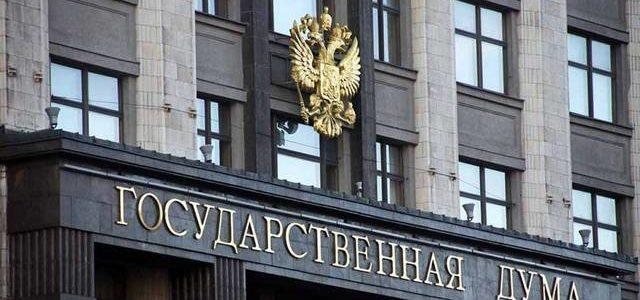 Стали известны доходы и имущество депутатов Государственной думы от Астраханской области