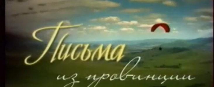 Канал «Культура» анонсировал выпуск программы «Письма из провинции» об Ахтубинске