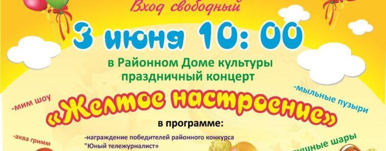 Бесплатные мультфильмы, мороженое и мим –шоу дарит детям «Желтое настроение»