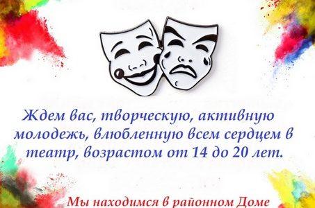 Молодежная театральная студия «Современник» объявляет набор