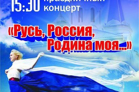 Праздничный концерт: «Русь, Россия, Родина моя…»