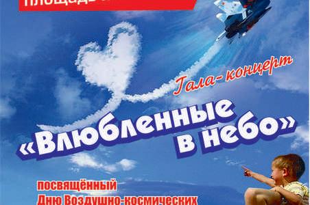 Приглашаем на праздничный концерт «Влюбленные в небо»