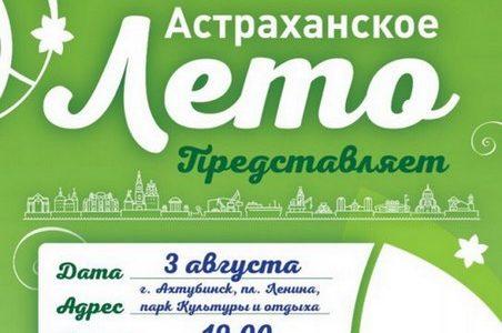 «Астраханское лето» — в Ахтубинске: приглашение на праздник регионального масштаба