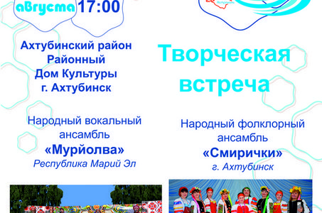 Приглашаем на творческую встречу «Нас на века объединила Волга»