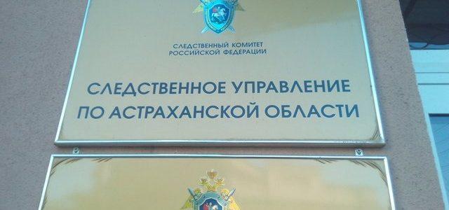 Бывший глава МО «Город Ахтубинск» предстанет перед судом по обвинению в превышении должностных полномочий
