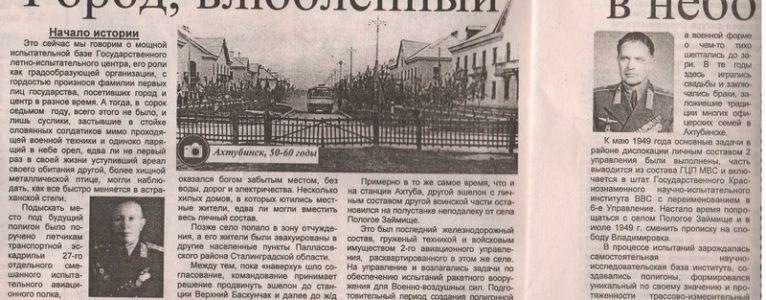 Газета «Испытатель» начала публиковать исторический очерк «Город, влюбленный в небо»