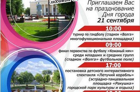 Ахтубинск отмечает свой 60-летний юбилей