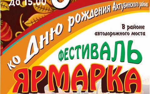 Приглашаем на ярмарку, посвящённую Дню рождения Ахтубинского района