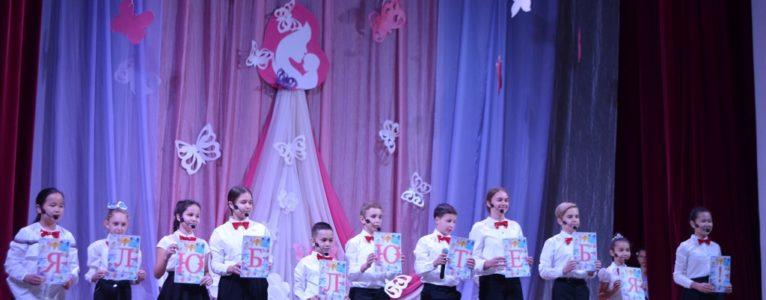 В Ахтубинском Доме офицеров прошел праздничный концерт «Мамочка-ты лучшая!»