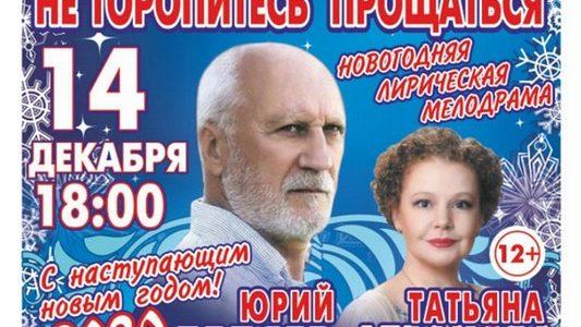 Ахтубинский Дом офицеров приглашает на премьеру спектакля