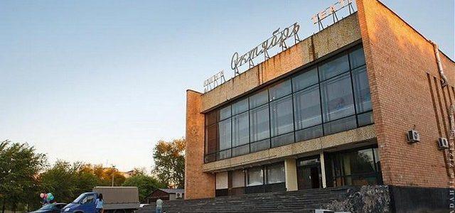 Администрация города разъяснила ситуацию с кинотеатром «Октябрь»