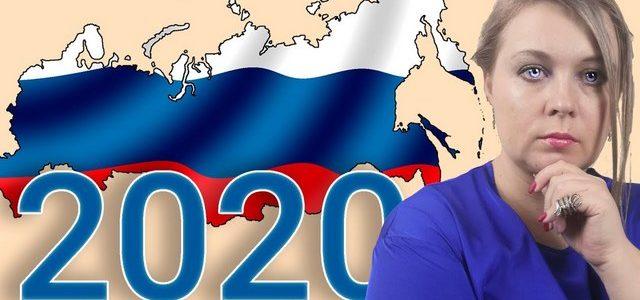 В2020 году россиян ждут перемены— всилу вступит множество законов