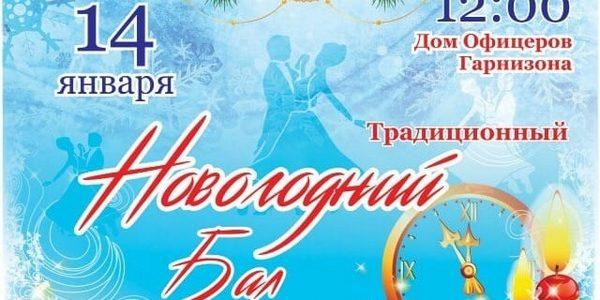 В Ахтубинске состоится новогодний бал