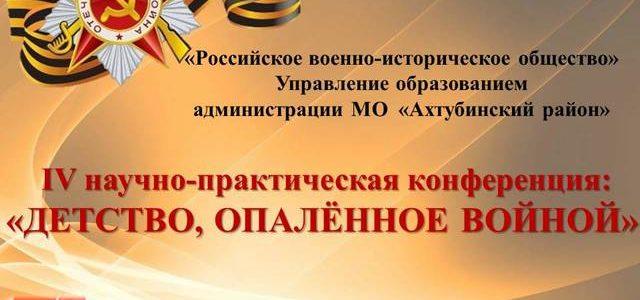 В Ахтубинске прошла научно-практическая конференция «Детство, опалённое войной»